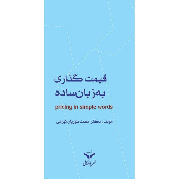 قیمت گذاری به زبان ساده