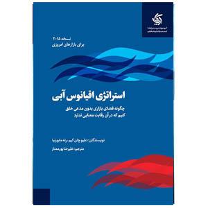 کتاب استراتژی اقیانوس آبی