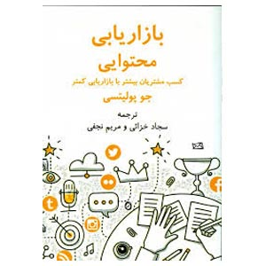 کتاب بازاریابی محتوایی